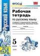 Русский язык 5 кл. Рабочая тетрадь к учебнику Ладыженской, Баранова